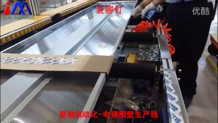 电梯围壁装配装箱生产线