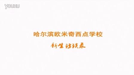 经典西点一班庞宏哈尔滨新东方烹饪学校新生访谈
