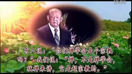 安祥禅-耕云导师讲词:《净化自己》及会后解惑(视频第三版)