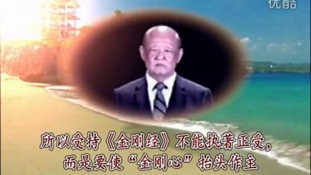 安祥禅-耕云导师讲词:《禅、禅学与学禅》(视频第三版)