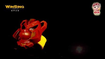 《猪猪侠之光明守卫者》新版五灵锁