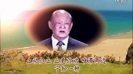 安祥禅-耕云导师讲词:《信心铭直解》(视频第三版)