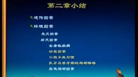 茄子口腔云-中国医科大学口腔正畸学3