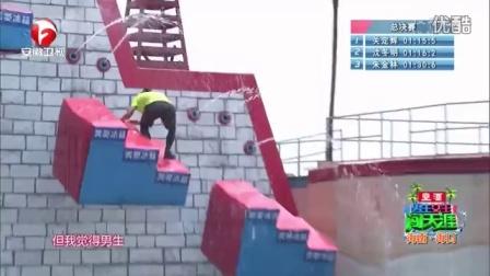 《男生女生向前冲》20160501_总决赛