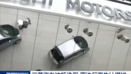 三菱汽车油耗造假 周边厂商生计堪忧 160503 新闻空间站