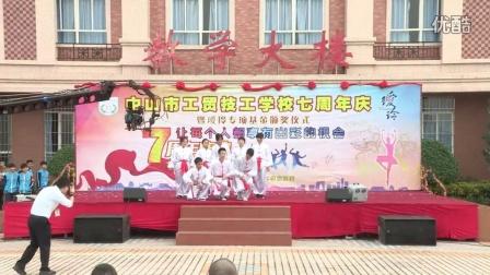 中山市工贸技工学校7周年校庆(2015)