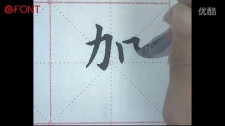 e-Font书法教学仪之人民美术出版社书法教材五年级上册第11课视频例字--架