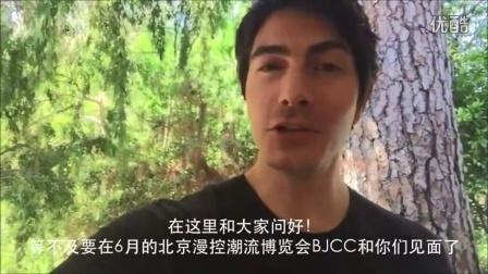 《超人归来》中超人扮演者布兰登问候中国粉丝