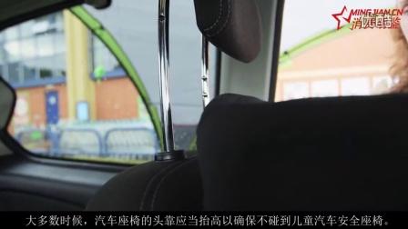 面向前儿童安全座椅Isofix安装_消费明鉴01