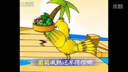 儿歌大全-儿童歌曲-儿童歌曲大全-贝瓦儿歌-幼儿教育大全-贝瓦儿歌《蜗牛与黄鹂鸟》MTV