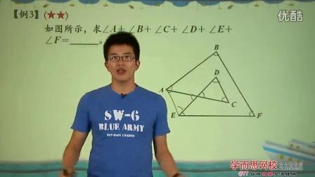 【四年级奥数】:几何题