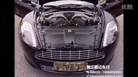 2013阿斯顿马丁rapide,报价,黄江车行,威记车行,黄江水车