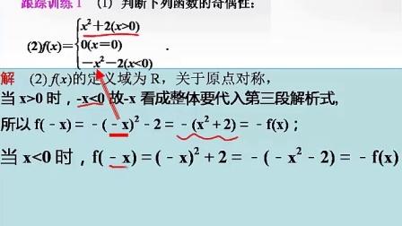 尹樱桦函数复习课函数的性质