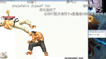 拳皇97:河池VS老K 100元开枪第一场2016.5.4