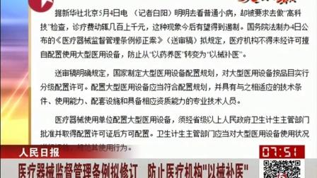 """人民日报 医疗器械监督管理条例拟修订 防治医疗机构""""以械补医"""""""