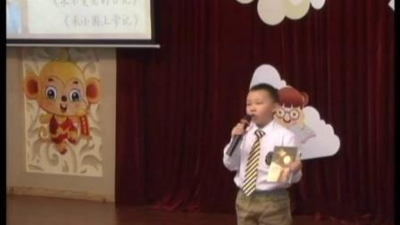 """成都外国语学校附属小学""""我的一本课外书""""优秀阅读个人展示 3.5肖瞳鑫"""