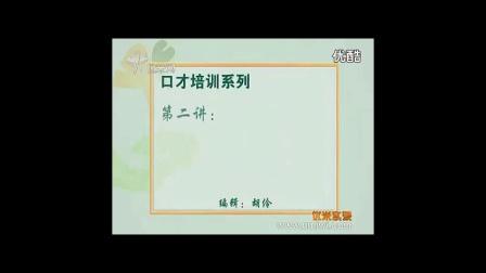 赵鹤之:如何使讲话条理清晰?说话的技巧-口才培训-沟通技巧-口才训练方法-演讲与口才_标清