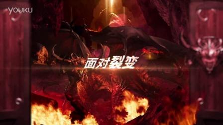 《魔龙之魂》最新视频
