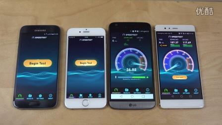 三星 Galaxy S7 vs. 苹果 6S vs. LG G5 vs. 华为 P9 - 网络速度测试