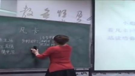 人教版六年级语文下册《凡卡》教学视频甘肃省一师一优课部级优课评选入围作品