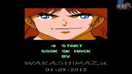 Captain Tsubasa 2 NES SGGK GK Hack By Wakashimazu 2013
