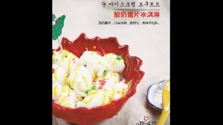 斯味可韩式冰淇淋,产品多样式,让骗子无法模仿!