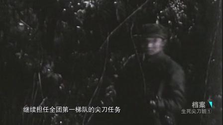 生尖刀班(1) 档案 160304 介质版