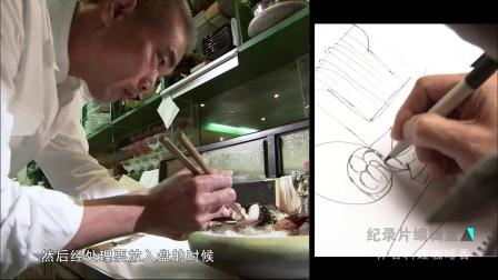 怀石料理咖啡香 纪录片编辑室 160226 介质版