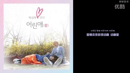 【中字】Bbyu(陆星才 joy)-幼稚爱(Young Love)