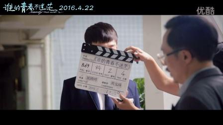电影《谁的青春不迷茫》发布白敬亭特辑
