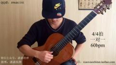 【潇潇指弹教学】古典吉他技巧 轮指
