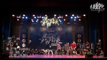迅雷、徐曼VS朱正飞、Vocky J|breaking半决赛|舞力对决vol.5