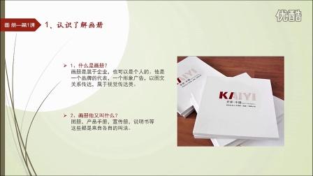 cdr教程画册设计《认识了解画册在市场的定位及价值》 coreldraw x7平面设计教程