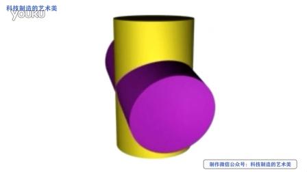 工程制图 等径圆柱斜交模拟动画 成品