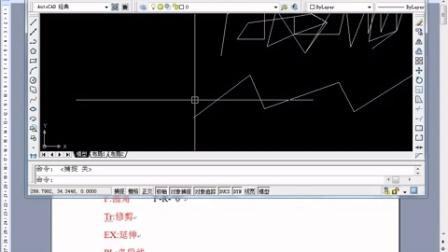 贵阳cad培训_cad视频教程基础精讲第二节 _贵州星浩室内设计cad培训VIP课程。