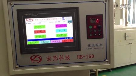 东莞宏邦HB150K焊接组装机带烘箱