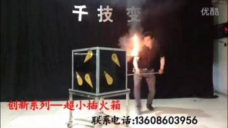 千技变魔术创新系列—超小插火箱