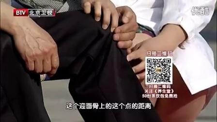 养生堂20160506 携手京津翼 健康中国行 盘山脚下通经路