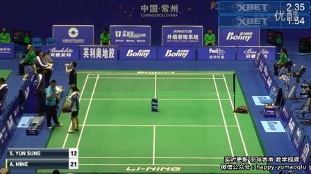 2016中国羽毛球大师赛 1/16决赛 女单 宋硕芸VS峰步美