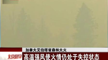 加拿大艾伯塔省森林大火:高温强风使火情仍处于失控状态 北京您早 160508