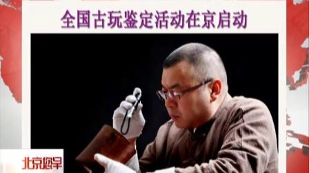 全国古玩鉴定活动在京启动 北京您早 160508