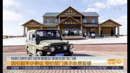 """河北张家口""""草原天路""""收费  每人50元  上海早晨 160508"""