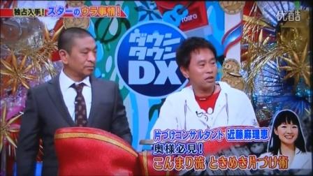 ときめき片づけ術 近藤麻理恵 ダウンタウンDX