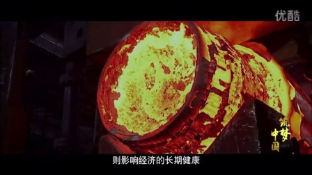 筑梦中国第七集