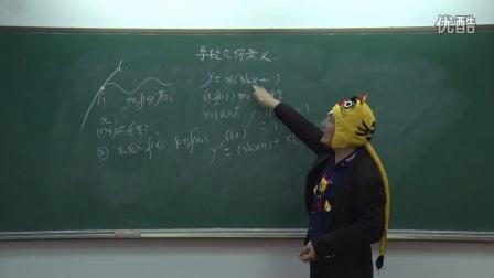 虎叔 导数几何意义