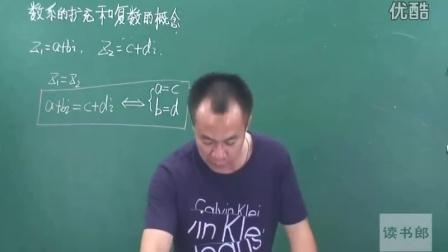 数学高中选修2-2数系的扩充和复数的概念下 203D
