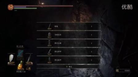 《黑暗之魂3》剧情猜测流程攻略