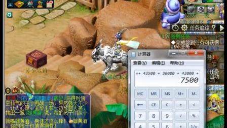 梦幻西游电脑版抗揍曝光紫禁城服战LG武术老板估号估价展示