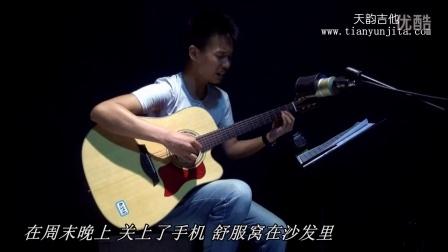 成都天韵吉他培训班,天韵吉他老师指弹《没那么简单》