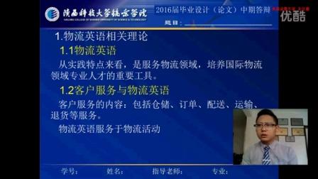 物流1212班刘尧论文题目:经济全球化中物流英语的定位与发展
